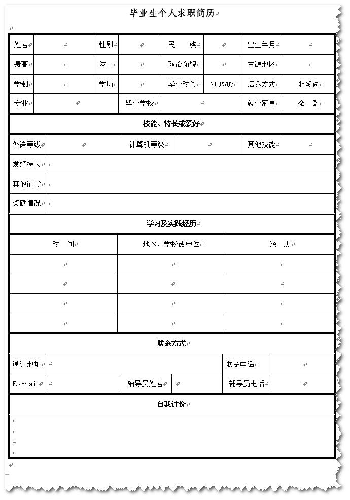 这是一个空白的毕业生个人求职简历表格