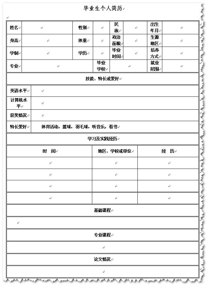 毕业生空白简历表下载