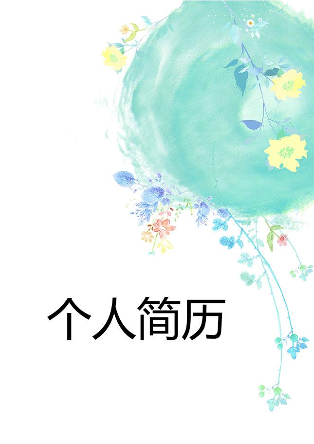 个人简历封面 → 花藤的世界求职简历封面