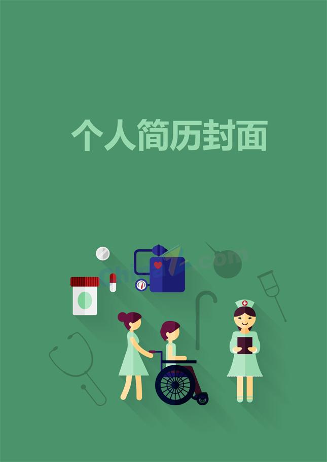 护士求职个人简历封面