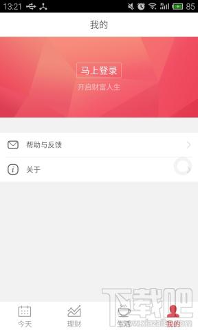 京东钱包绑定京东账户教程